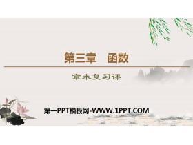 《章末复习课》函数PPT