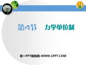 《力学单位制》运动和力的关系PPT