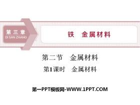 《金属材料》铁 金属材料PPT(第1课时金属材料)