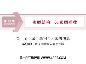《原子�Y���c元素周期表》物�|�Y��元素周期律PPT(第2�n�r原子�Y���c元素的性�|)