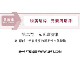 《元素周期律》物�|�Y��元素周期律PPT(第1�n�r元素性�|的周期性�化�律)