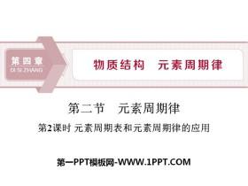 《元素周期律》物�|�Y��元素周期律PPT(第2�n�r元素周期表和元素周期律的��用)