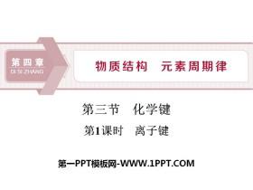 《化学键》物质结构元素周期律PPT(第1课时离子键)