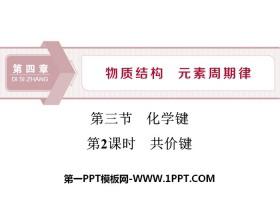《化学键》物质结构元素周期律PPT(第2课时共价键)