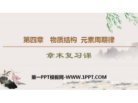 《章末复习课》物质结构元素周期律PPT