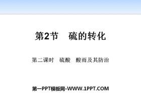 《硫的�D化》物�|的性�|�c�D化PPT(第二�n�r硫酸酸雨及其防治)