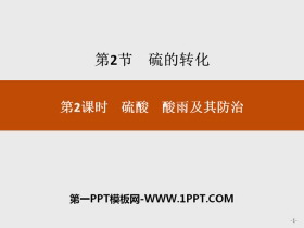 《硫的�D化》物�|的性�|�c�D化PPT(第2�n�r硫酸酸雨及其防治)