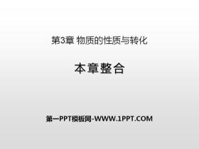 《本章整合》物�|的性�|�c�D化PPT
