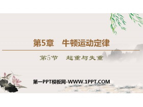《超重与失重》牛顿运动定律PPT下载