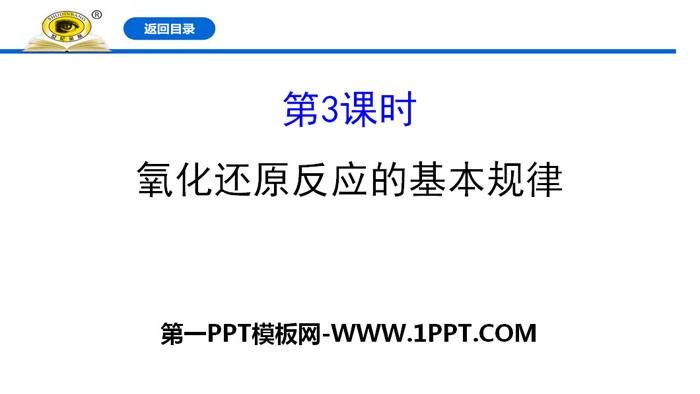 《氧化还原反应的基本规律》氧化还原反应PPT
