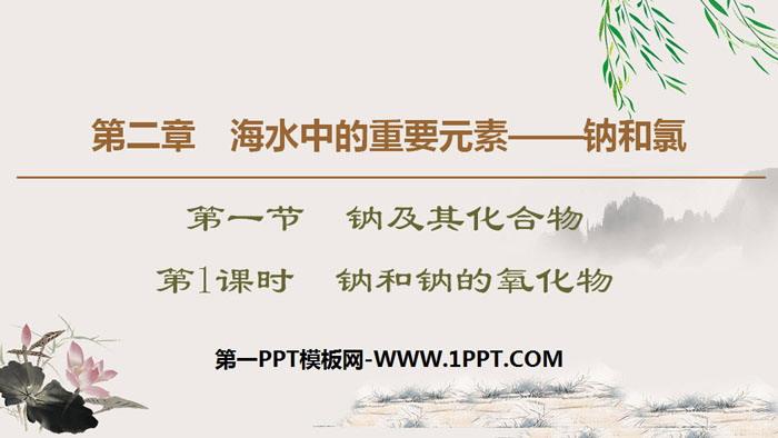 《钠和钠的氧化物》钠及其化合物PPT
