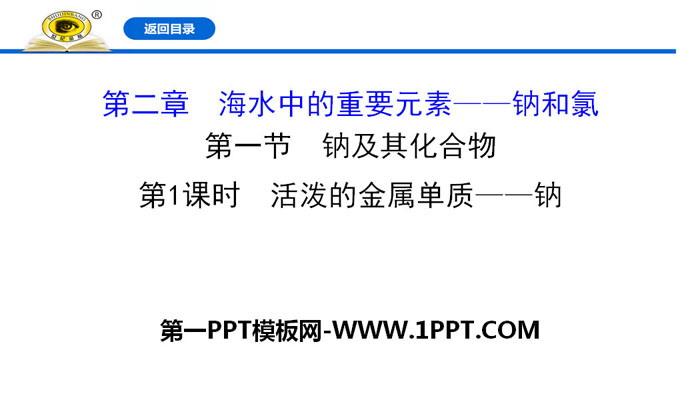 《活泼的金属单质——钠》钠及其化合物PPT