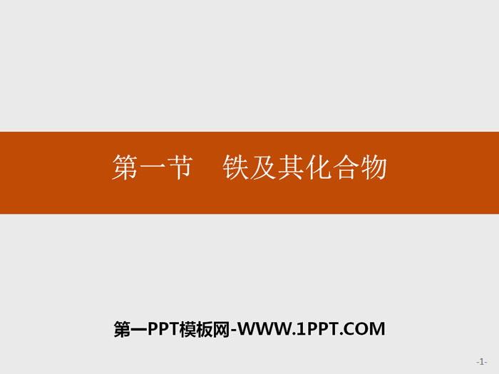 《铁及其化合物》PPT