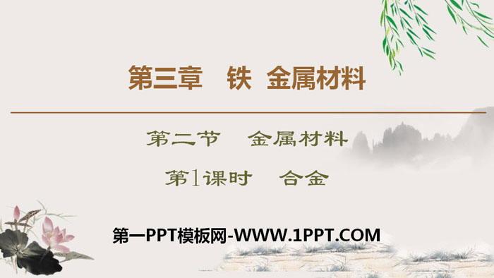 《合金》金属材料PPT
