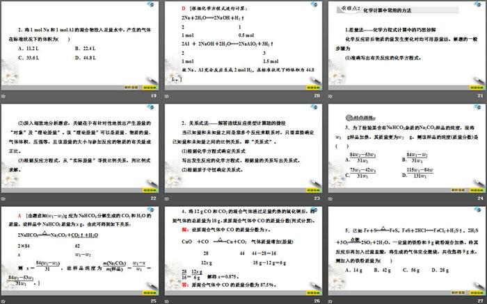 《物质的量在化学方程式计算中的应用》金属材料PPT