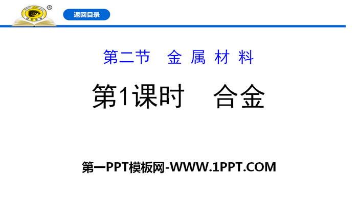 《合金》金属材料PPT课件