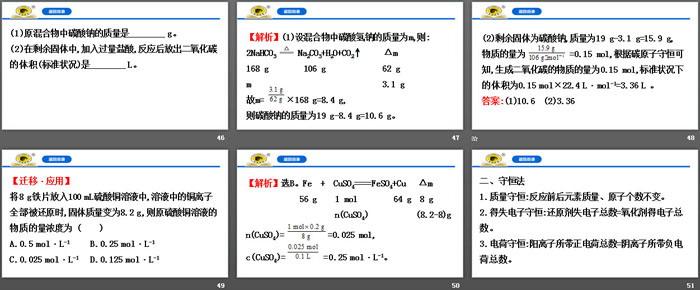 《物质的量在化学方程式计算中的应用》金属材料PPT课件