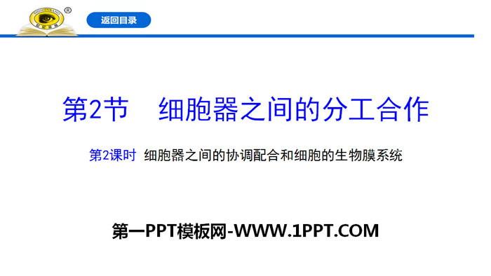 《细胞器之间的分工合作》细胞的基本结构PPT(第二课时)