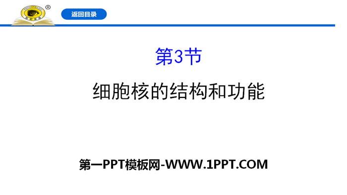 《细胞核的结构和功能》细胞的基本结构PPT
