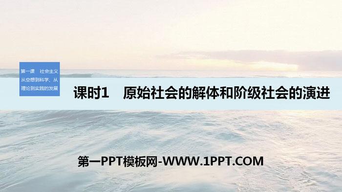 《原始社会的解体和阶级社会的演进》PPT教学课件
