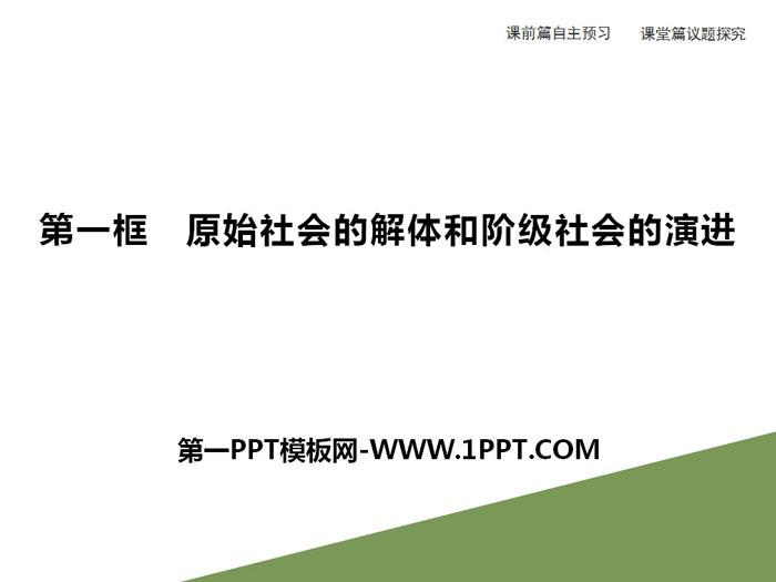 《原始社会的解体和阶级社会的演进》PPT课件下载
