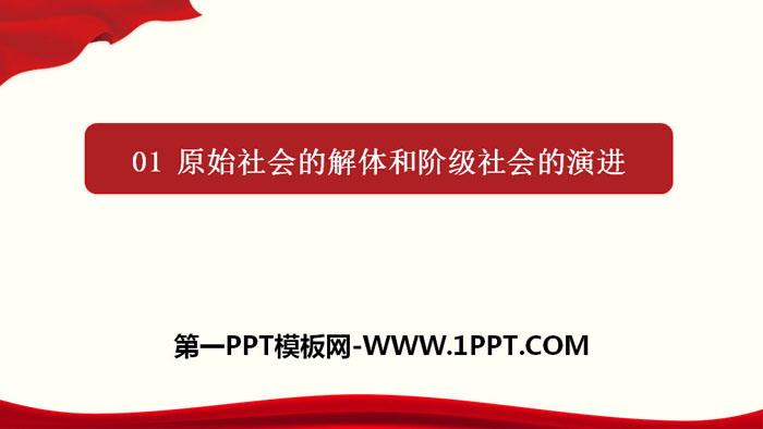 《原始社会的解体和阶级社会的演进》PPT免费下载