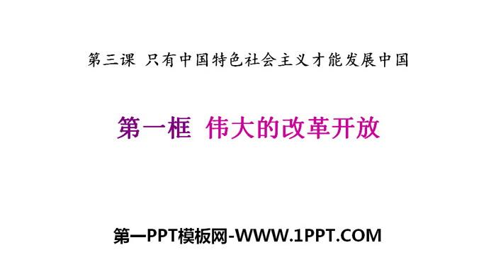 《伟大的改革开放》只有中国特色社会主义才能发展中国PPT免费课件
