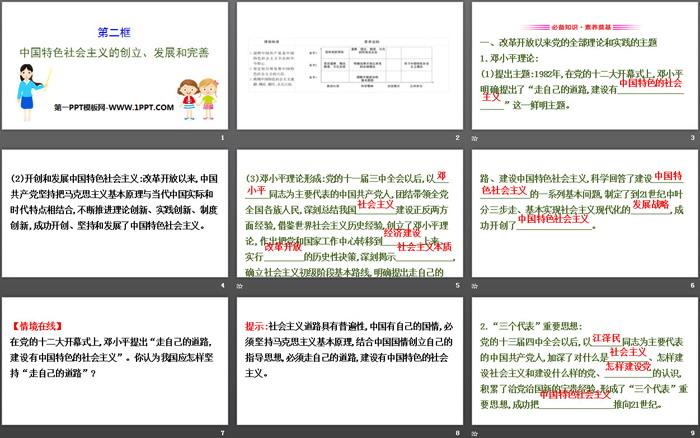 《中国特色社会主义的创立、发展和完善》只有中国特色社会主义才能发展中国PPT课件