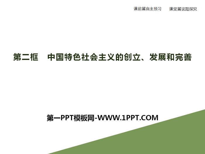 《中国特色社会主义的创立、发展和完善》只有中国特色社会主义才能发展中国PPT教学课件