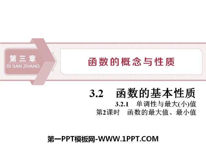 人教高中数学A版必修一《函数的基本性质》函数的概念与性质PPT(第2课时函数的最大值、最小值)