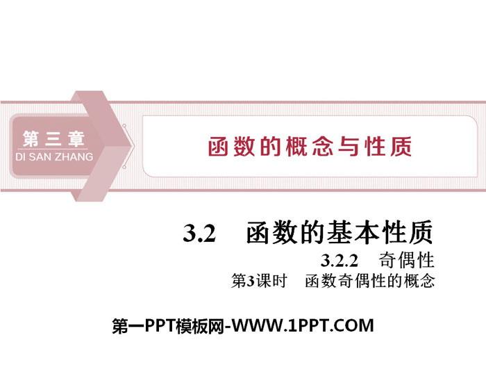 人教高中数学A版必修一《函数的基本性质》函数的概念与性质PPT(第3课时函数奇偶性的概念)