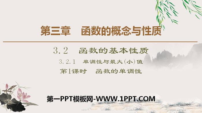 人教高中数学A版必修一《函数的基本性质》函数的概念与性质PPT课件(第1课时函数的单调性)