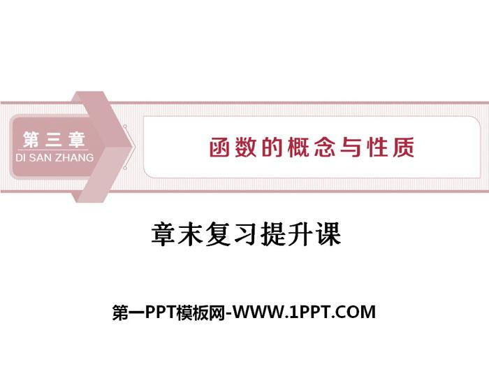 《章末复习提升课》函数的概念与性质PPT