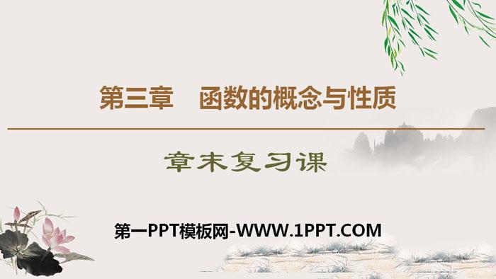 《章末复习课》函数的概念与性质PPT