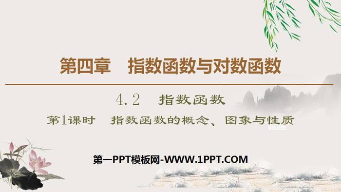 人教高中数学A版必修一《指数函数》指数函数与对数函数PPT课件(第1课时指数函数的概念、图象及性质)
