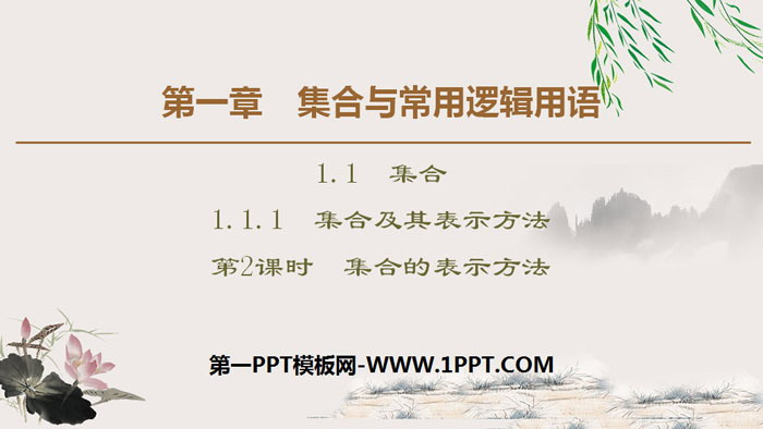 人教高中数学B版必修一《集合及其表示方法》集合与常用逻辑用语PPT课件(第2课时集合的表示方法)