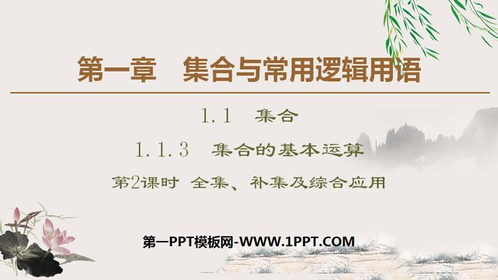 人教高中数学B版必修一《集合的基本运算》集合与常用逻辑用语PPT下载(第2课时全集、补集及综合应用)