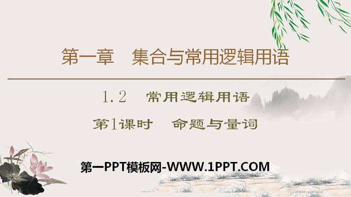 人教高中数学B版必修一《常用逻辑用语》集合与常用逻辑用语PPT(第1课时命题与量词)