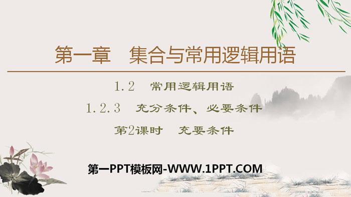人教高中数学B版必修一《充分条件、必要条件》集合与常用逻辑用语PPT(第2课时充要条件)