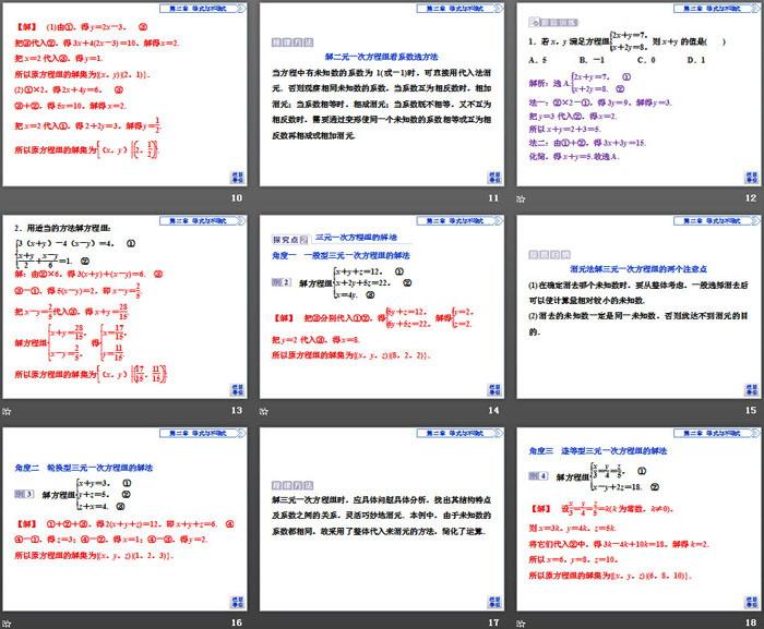 《等式》等式与不等式PPT(第3课时方程组的解集)