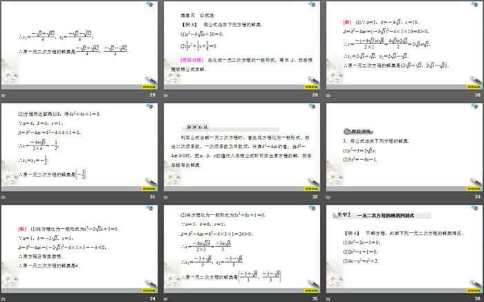 《等式》等式�c不等式PPT�n�r(第2�n�r一元二次方程的解集及其根�c系�档年P系)