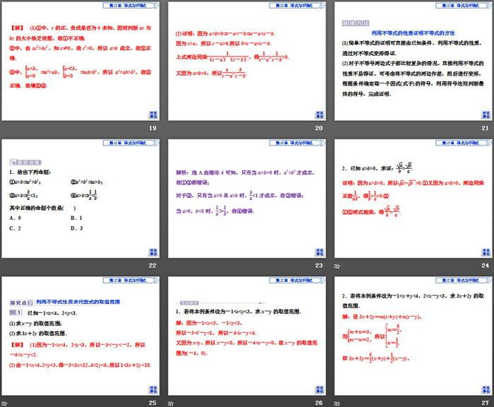 《不等式》等式与不等式PPT(第1课时不等式及其性质)
