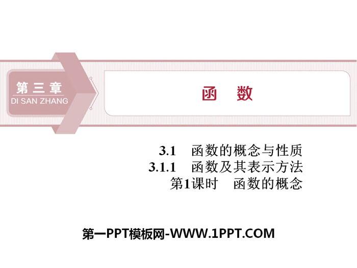 人教高中数学B版必修一《函数及其表示方法》函数的概念与性质PPT(第1课时函数的概念)