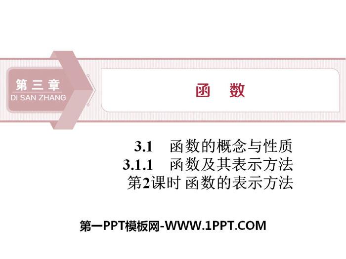《函数及其表示方法》函数的概念与性质PPT(第2课时函数的表示方法)