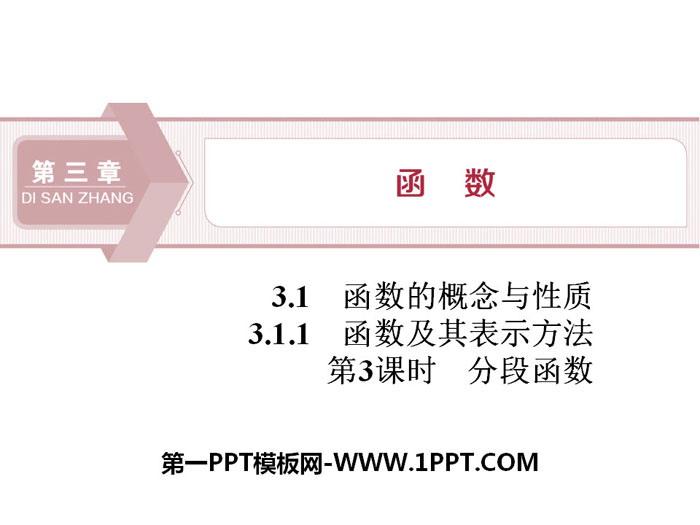 人教高中数学B版必修一《函数及其表示方法》函数的概念与性质PPT(第3课时分段函数)