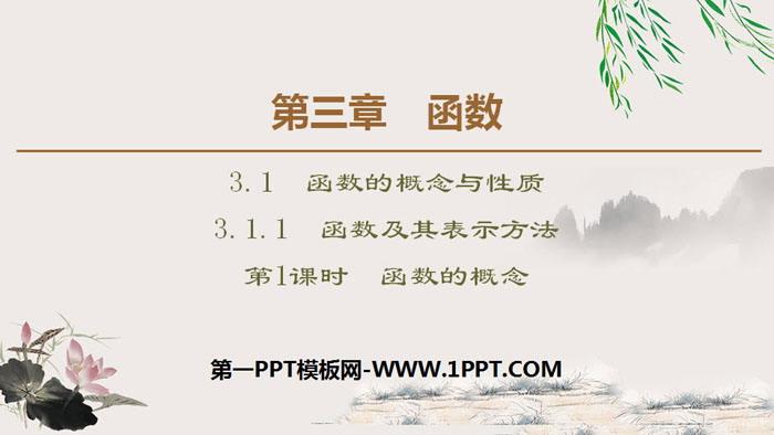《函数及其表示方法》函数的概念与性质PPT课件(第1课时函数的概念)