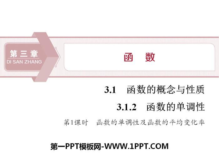 《函数的单调性》函数的概念与性质PPT(第1课时函数的单调性及函数的平均变化率)