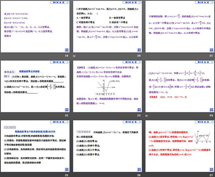 《函数与方程、不等式之间的关系》函数PPT(第2课时零点的存在性及其近似值的求法)