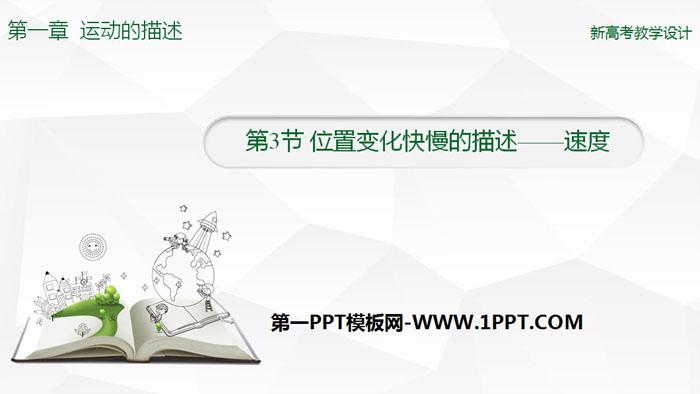 物体运动快慢的描述_《位置变化快慢的描述—速度》运动的描述PPT课件 - 第一PPT