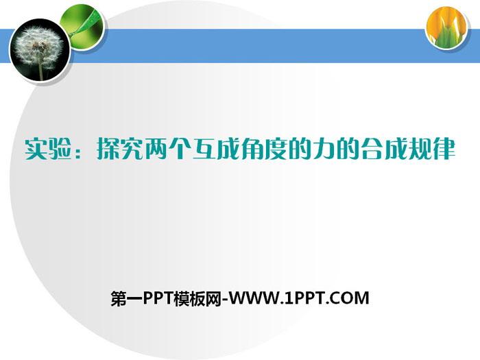《实验:探究两个互成角度的力的合成规律》相互作用——力PPT